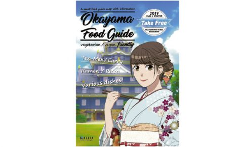 Okayama Food Guide Map Vol.1 が完成しました!